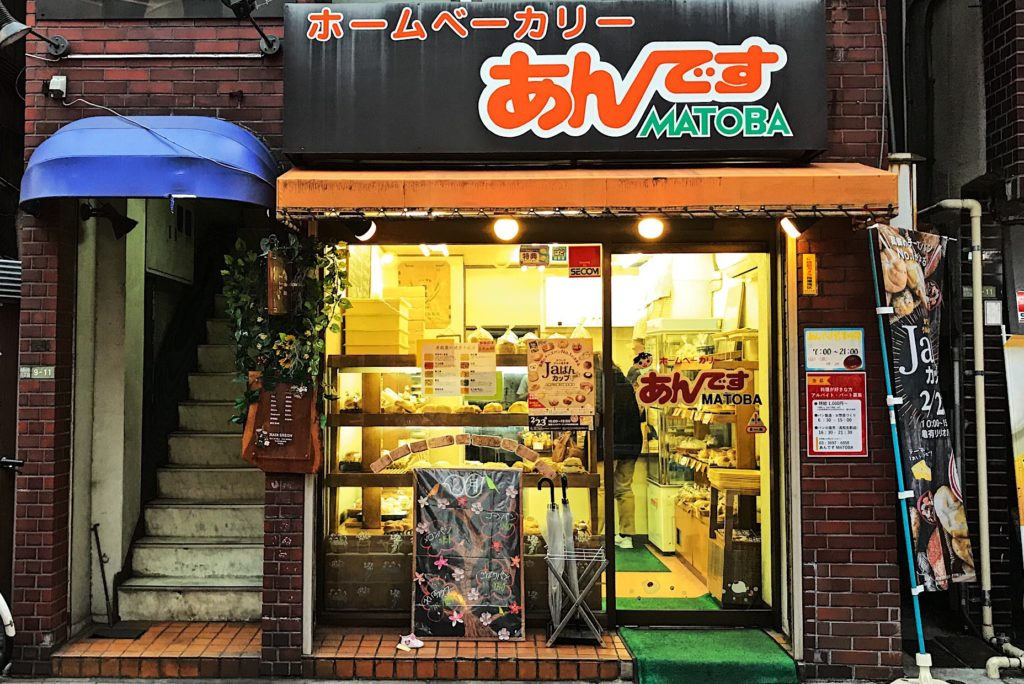 あんです MATOBA 新小岩店の外観