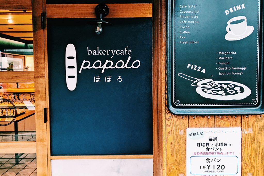 カフェ併設がうれしいベーカリカフェポポロ