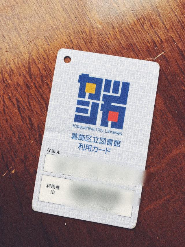 葛飾区の図書カード