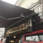 [葛飾区近郊パン屋めぐり]行列ができるパン屋松戸の「Zopf(ツオップ)」