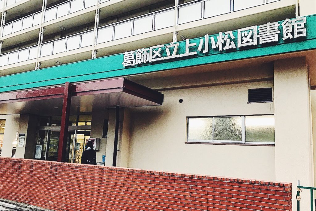 新小岩駅からほど近い上小松図書館