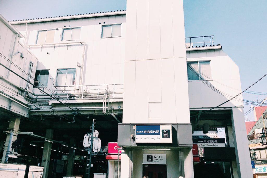 京成金町線もあり乗降者数は意外と多い京成高砂駅
