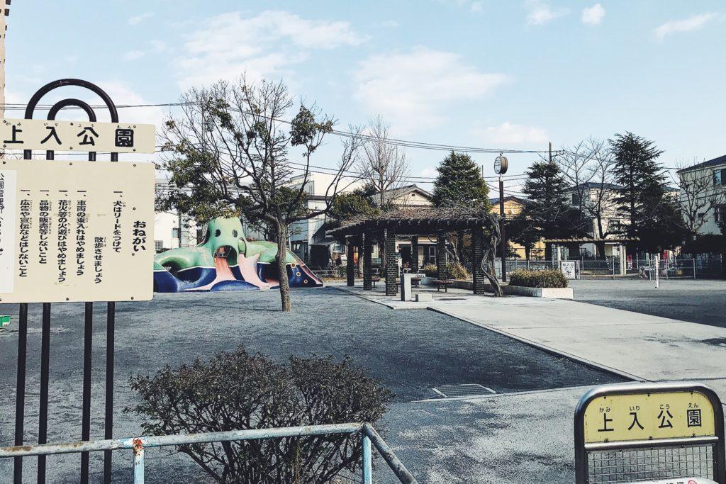 奥戸のスポーツセンターからほど近い上入公園