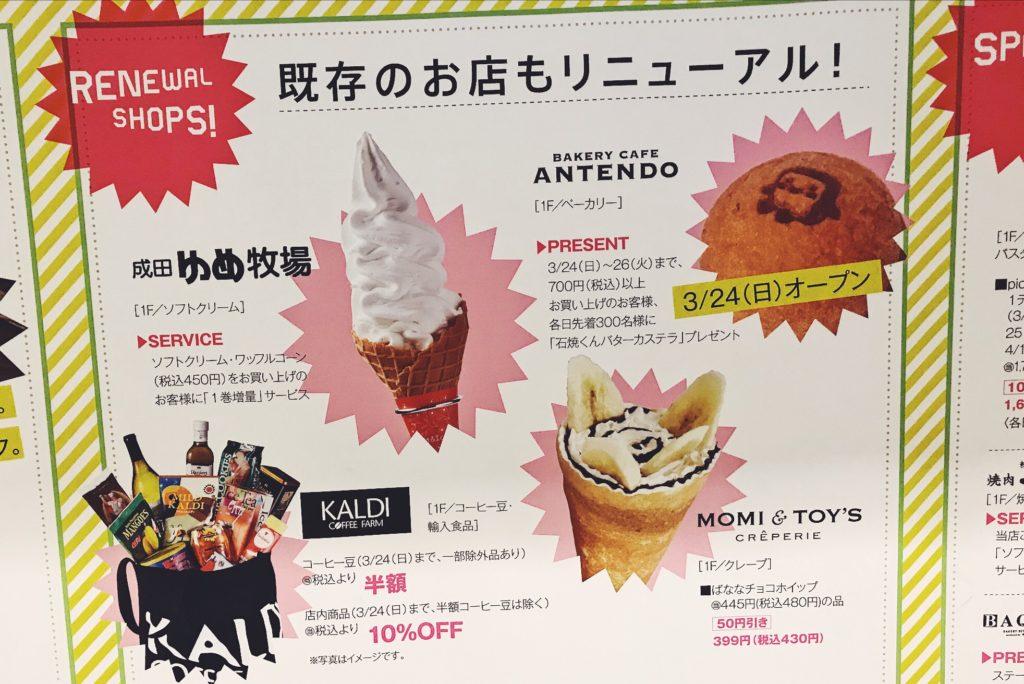 亀有アリオのフードコートの既存店舗でもキャンペーンが