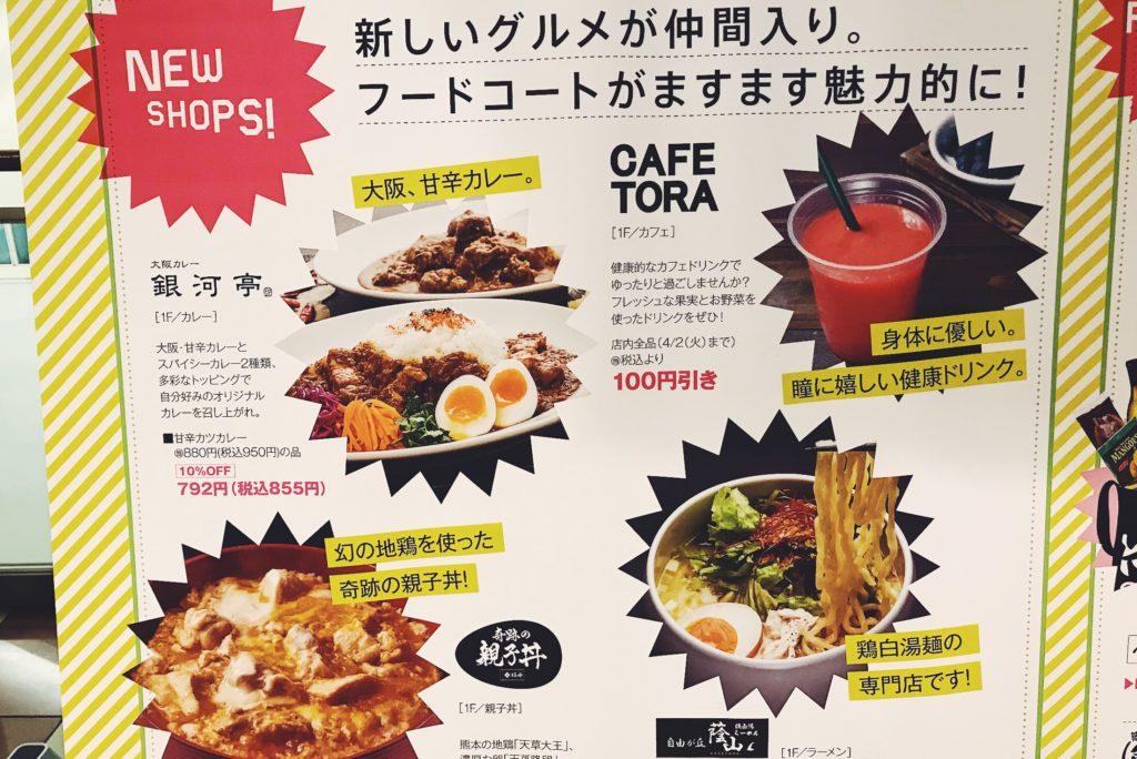 亀有アリオフードコートの新規OPEN店舗