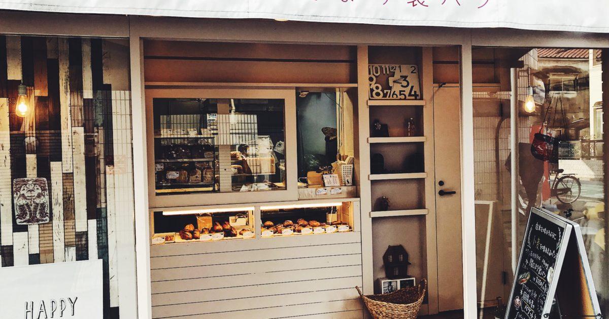 京成高砂駅にほど近いアットホームな陽だまり製パン