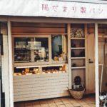 アットホームな手作りパン屋、京成高砂の陽だまり製パン