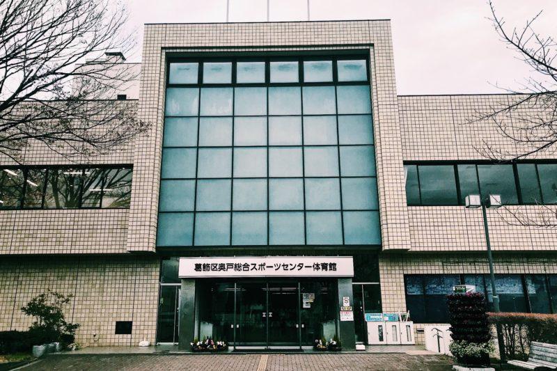 葛飾区奥戸総合スポーツセンター
