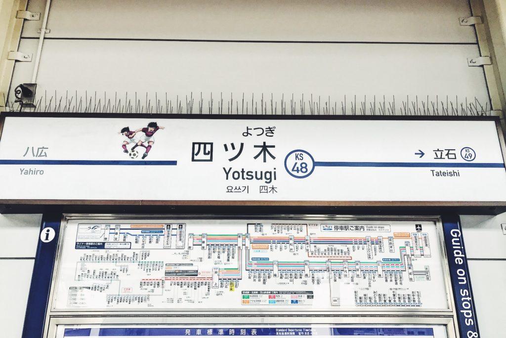 駅名の看板にも小さくキャラがいる徹底ぶり