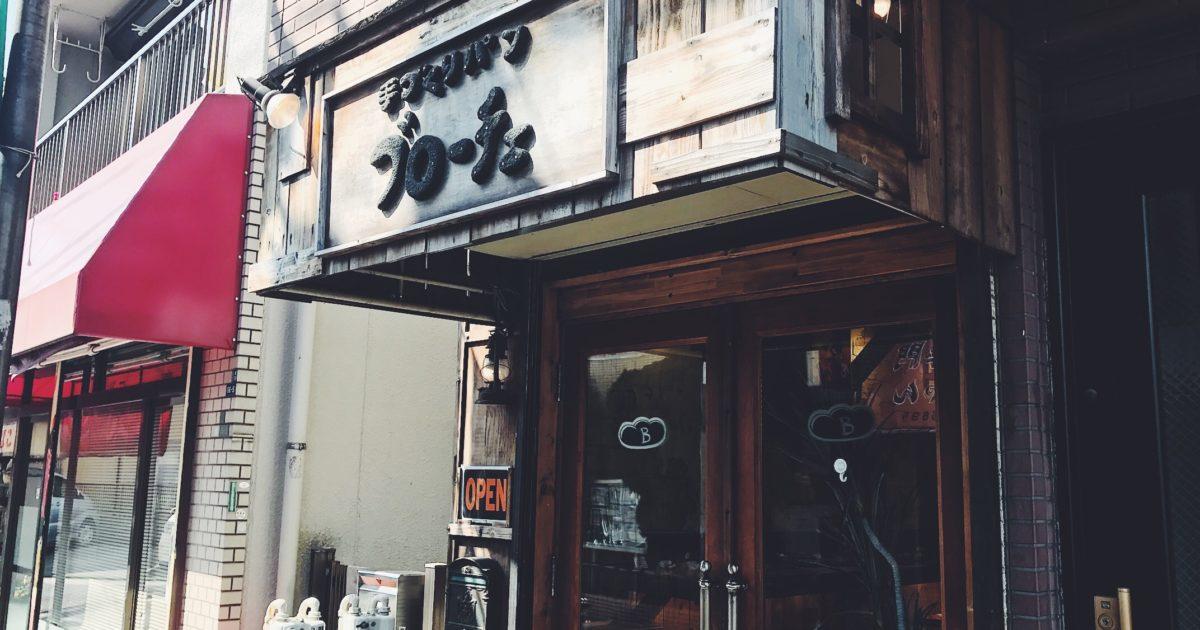アンティークな店構えの金町のパン屋さん、手作りパン工房ブローチェ