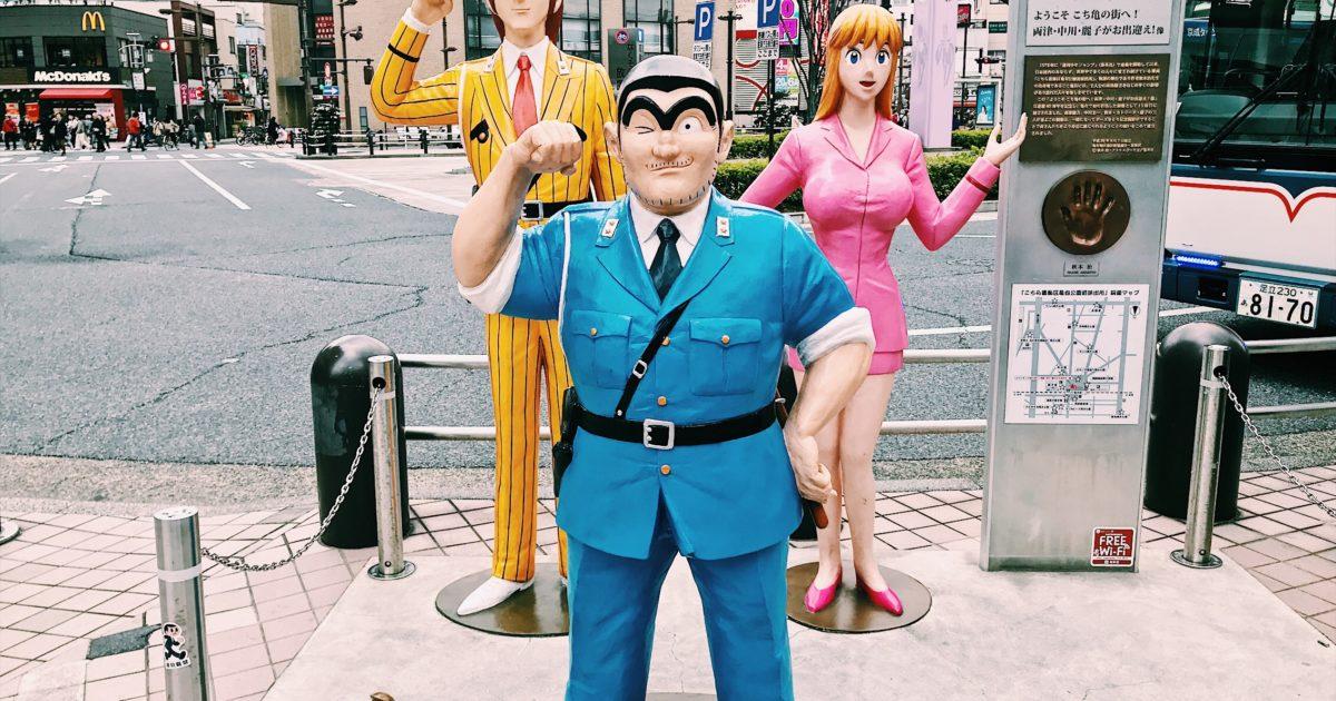 亀有駅前のカラーの銅像
