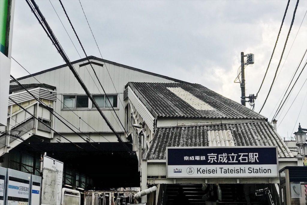 駅前に商店街が広がる下町情緒が漂う京成立石駅