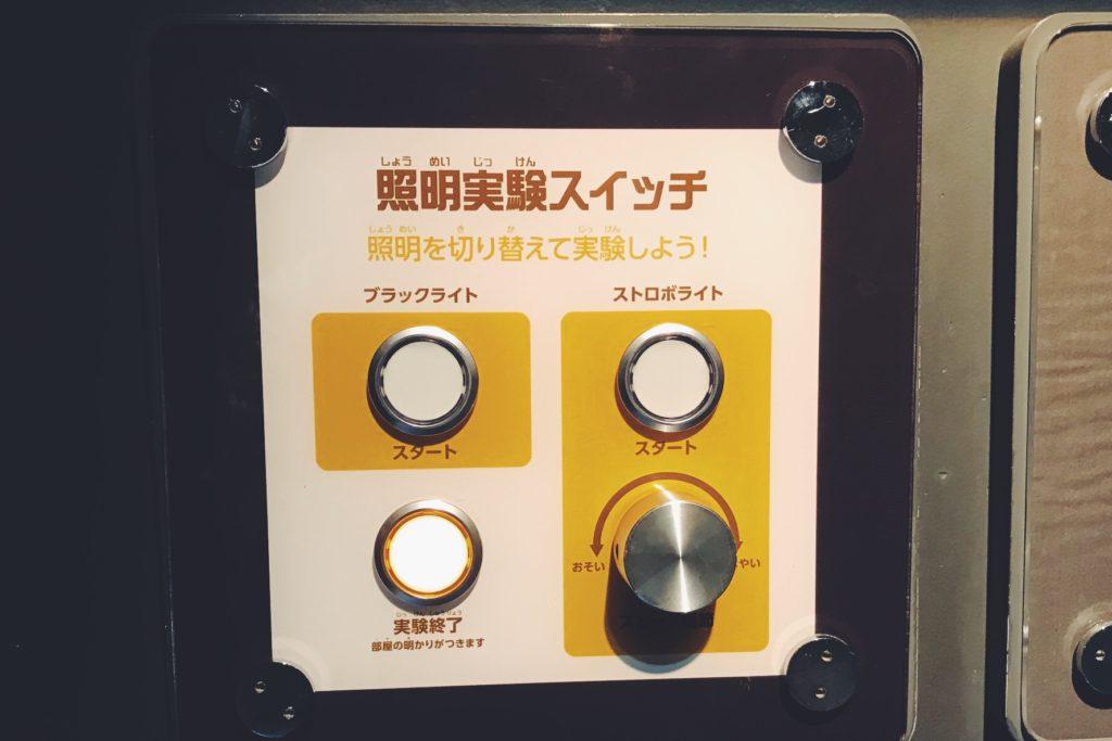 部屋のスイッチを切り替えて実験!