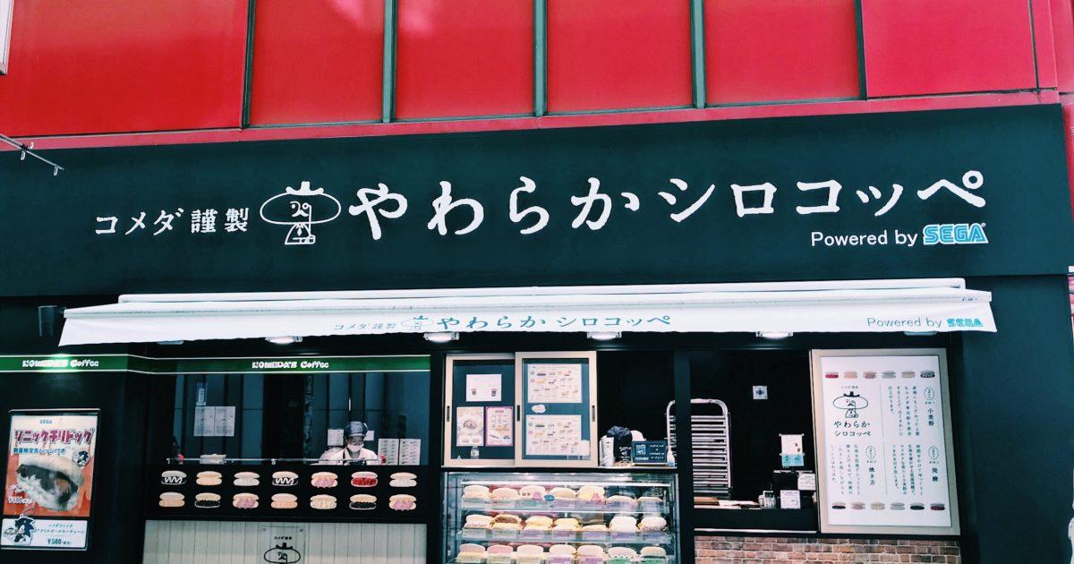 駅から徒歩0分!やわらかシロコッペ秋葉原店