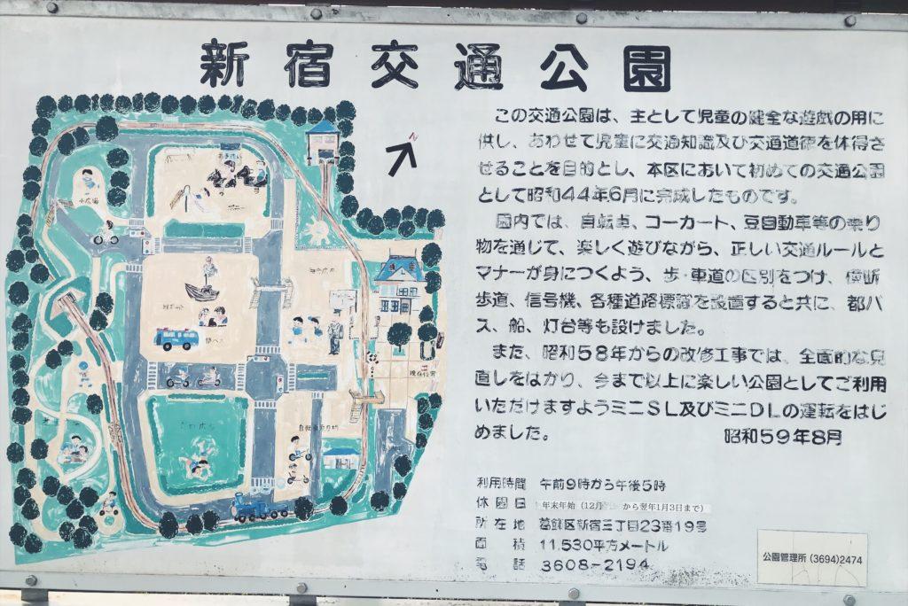 新宿交通公園の案内図