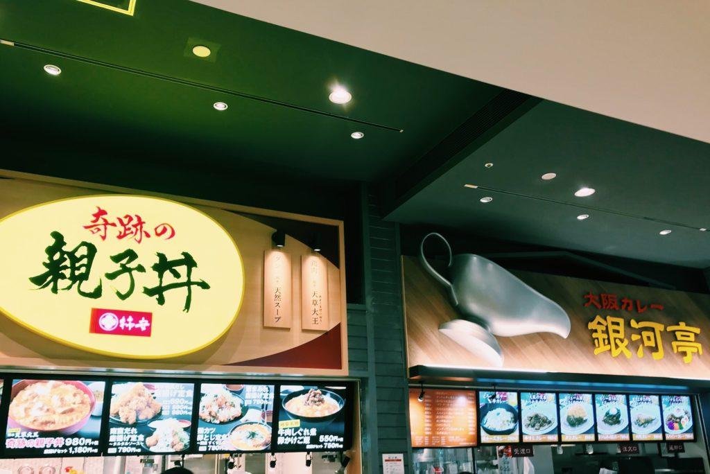 新規OPENのカレー屋さんと親子丼のお店