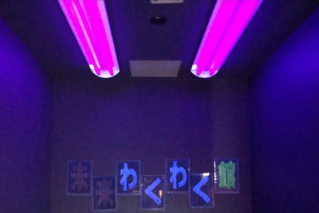 ブラックライトを選択すると壁の文字が浮かび上がります