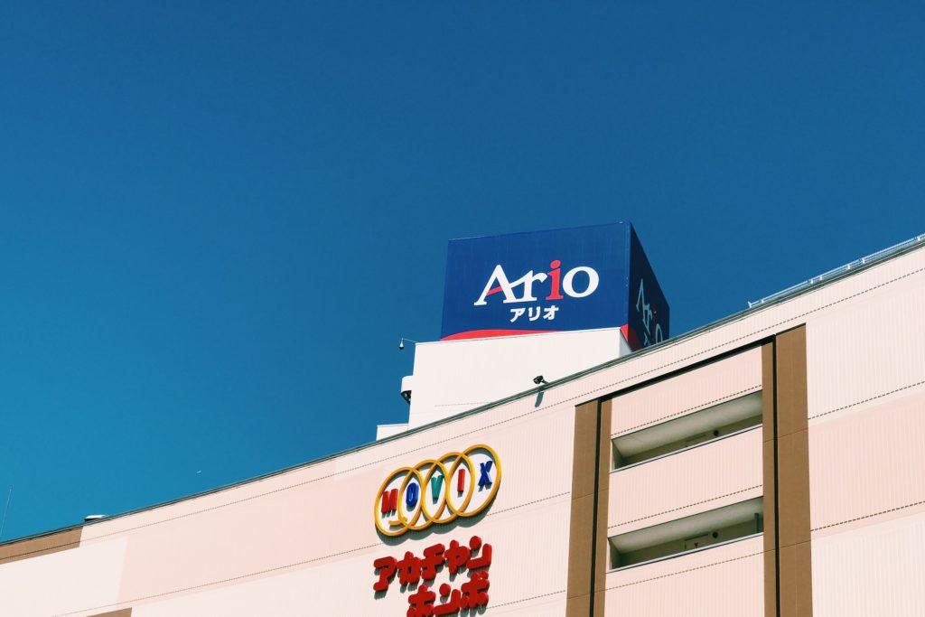 晴天にArioの看板もまぶしい