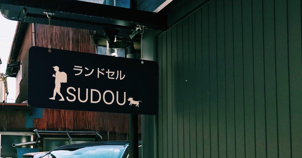 奥戸のランドセルのスドウの店舗