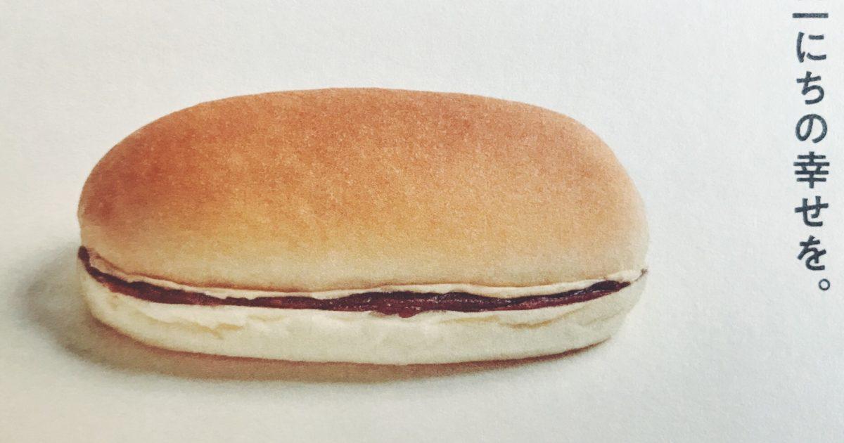 亀有の超有名店、吉田パン