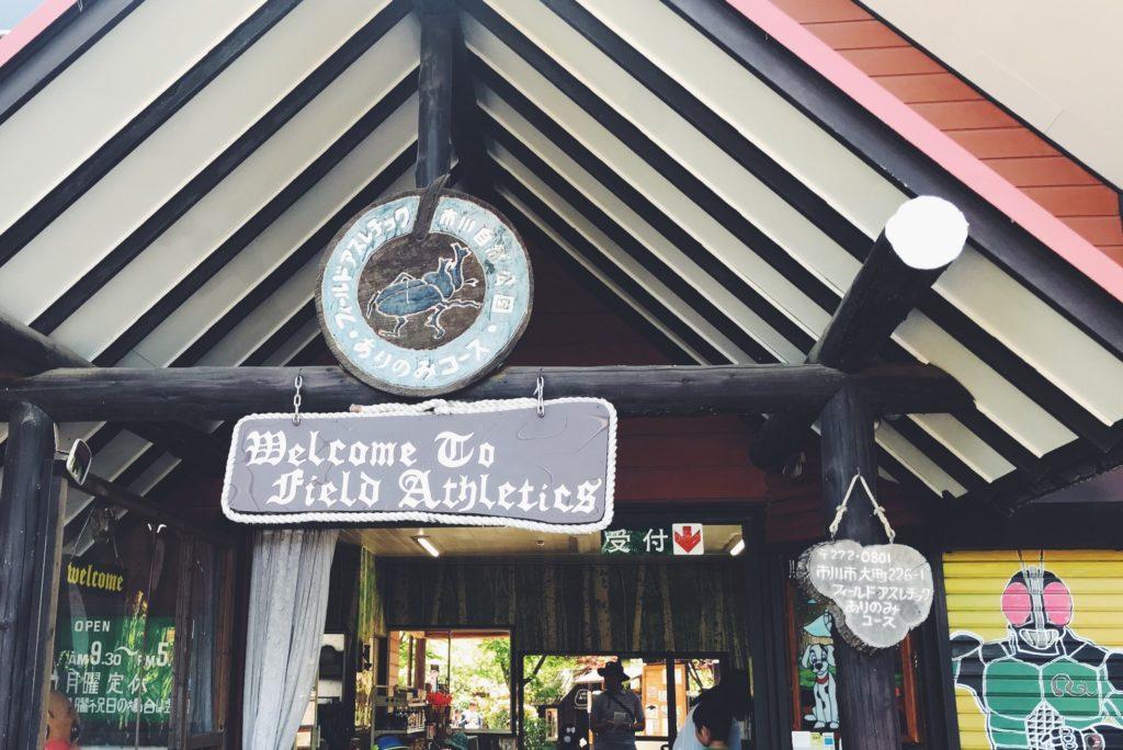 ロッジ風の入り口。売店も兼ねてます