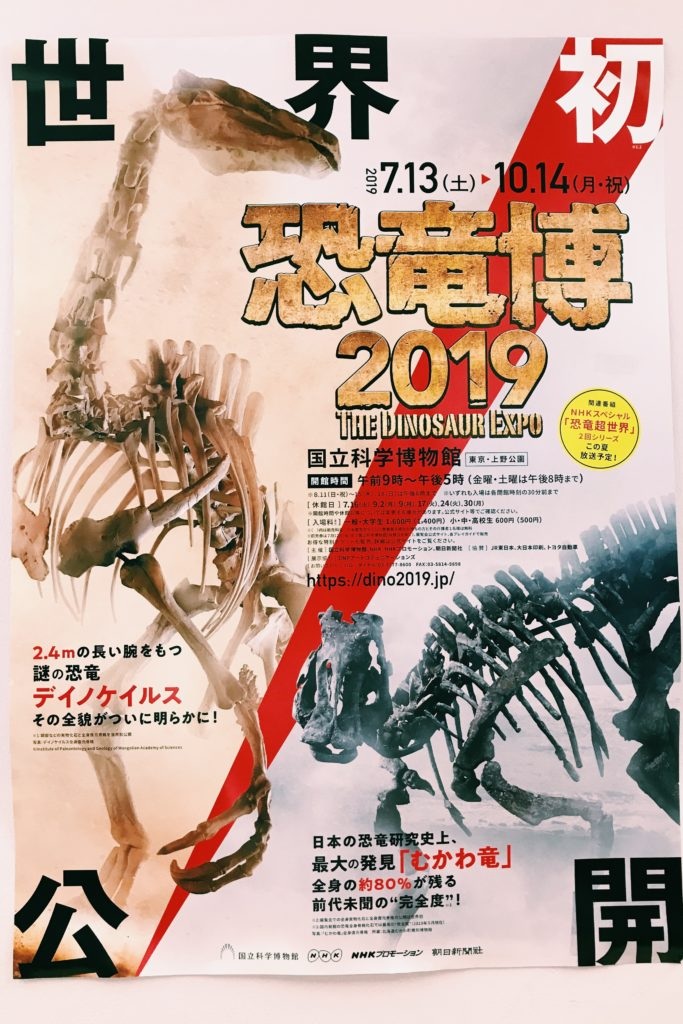 国立科学博物館で開催中の恐竜博2019