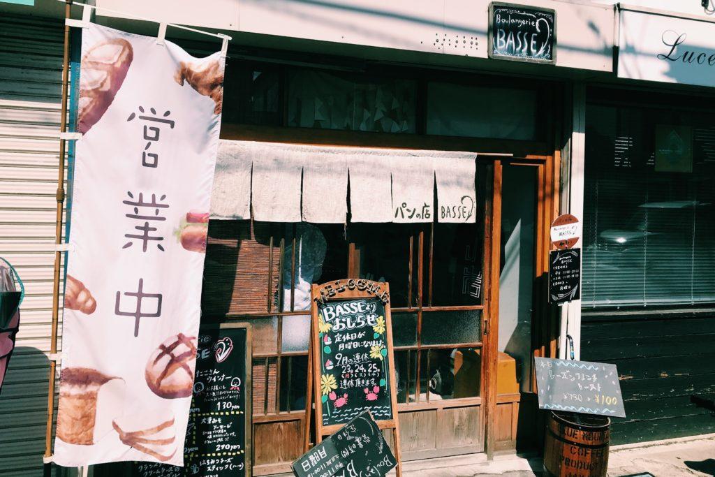小岩のレトロなパン屋さん、Boulangerie BASSE