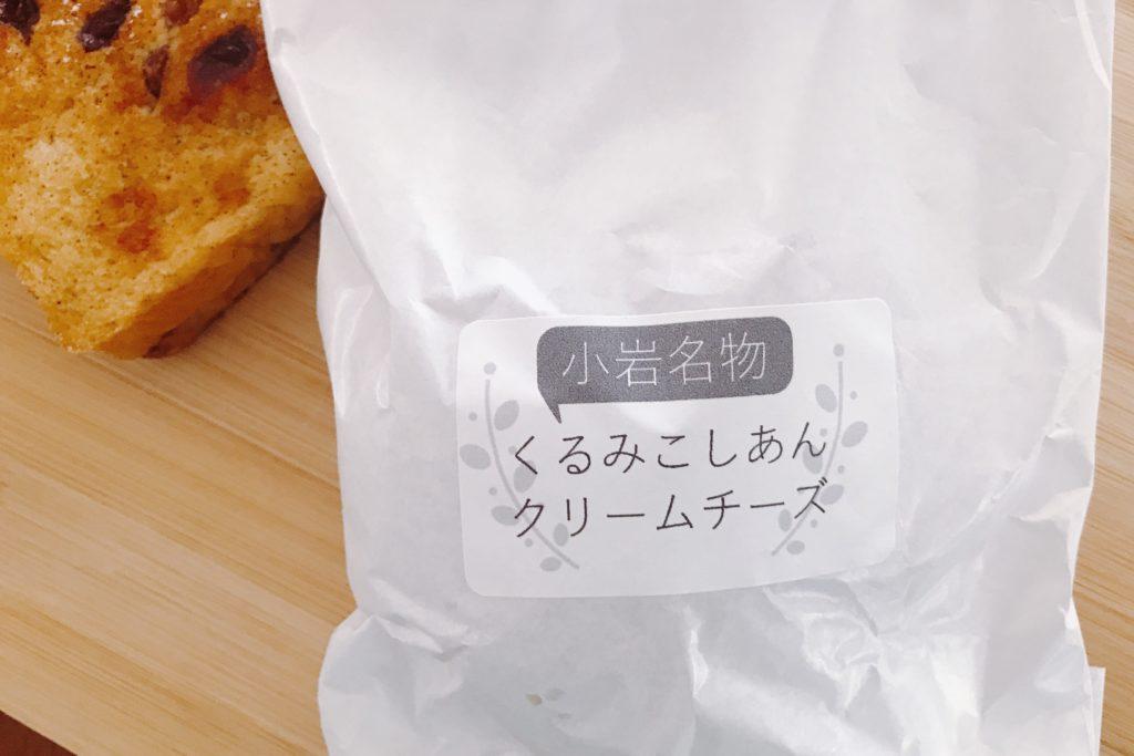小岩名物くるみこしあんクリームチーズの袋だけ商品名が!!