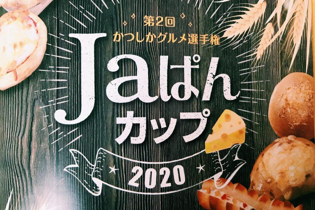 Jaぱんカップ2020のパンフレット